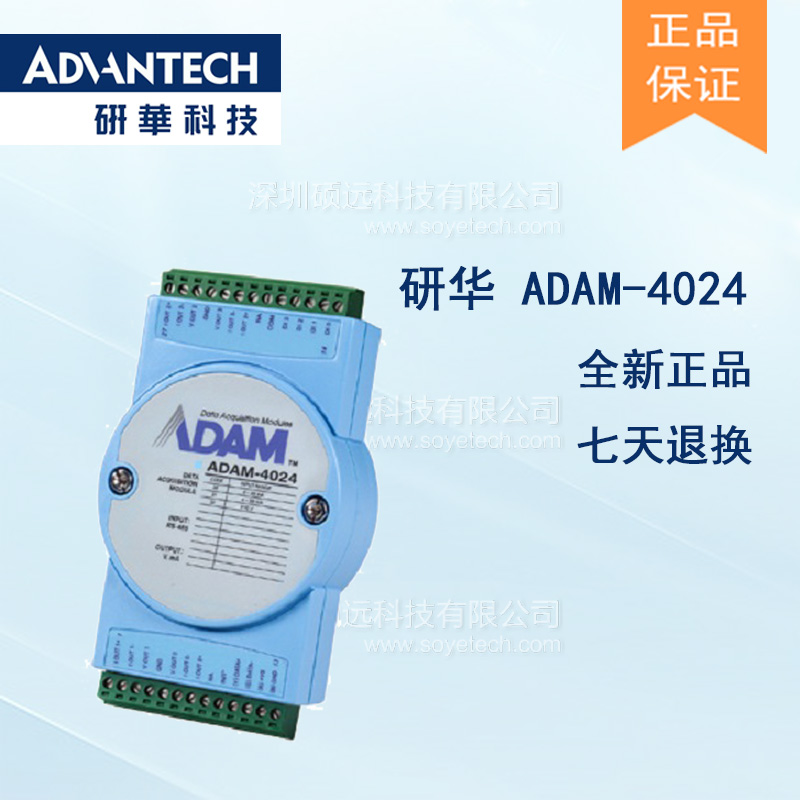 研华ADAM-4024-B1E 4路模拟量输出模块