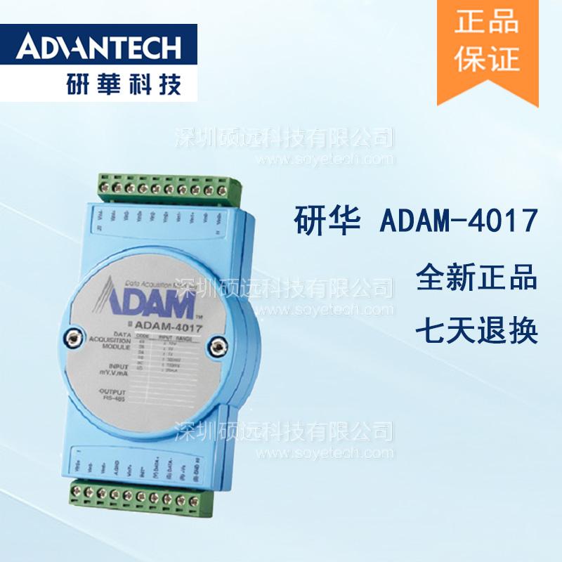 研华 ADAM-4017-D2E 16位8通道的模拟量输入模块