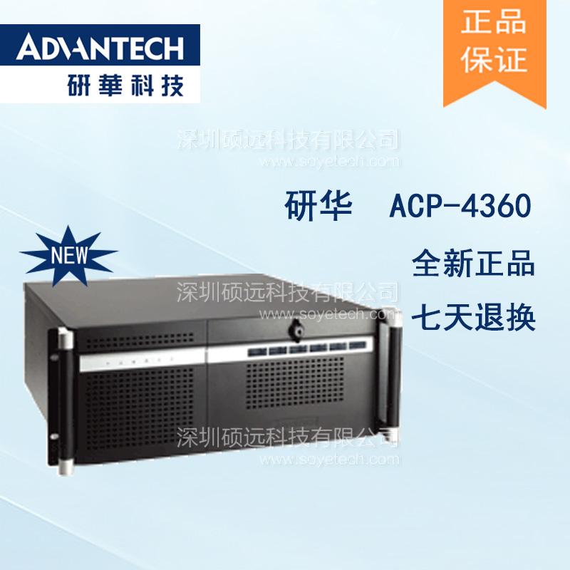 研华 ACP-4360 4U上架式机箱,支持6个热插拔 RAID SATA硬盘