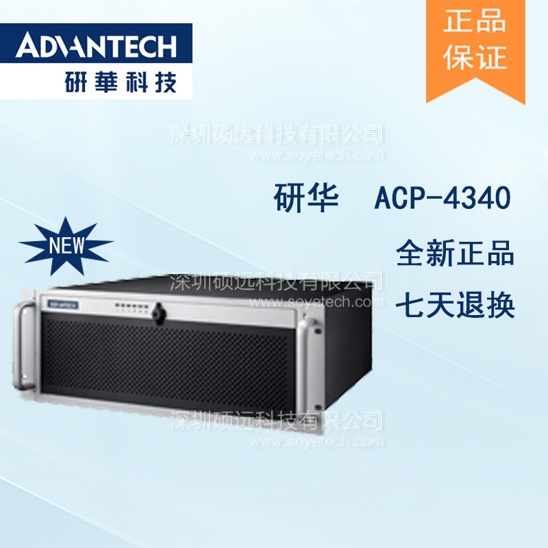 研华ACP-4340支持全尺寸SHB/SBC ATX/MicroATX母板 4U 机架式机箱