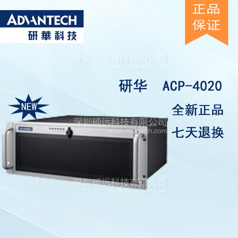 全新正品研华 ACP-4020 紧凑型4U机架式机箱