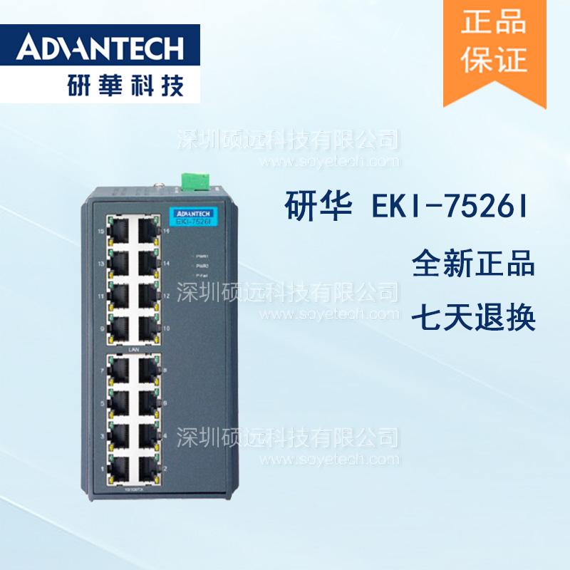研华16端口宽温非网管型工业以太网交换机EKI-7526I