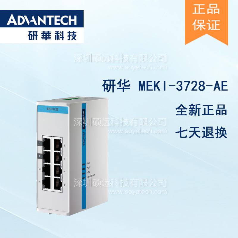 研华8端口千兆非网管型工业以太网交换机EKI-3728-AE
