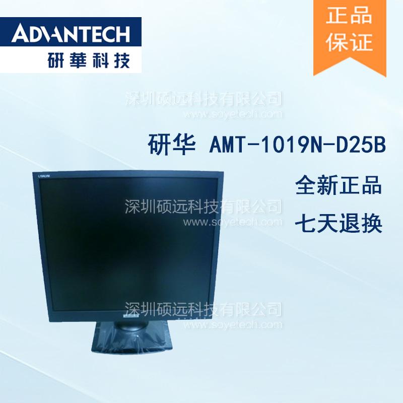 研华19寸正屏显示器AMT-1019N-D25B