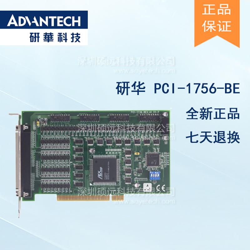 研华 PCI-1756-BE 64路隔离数字量I/O卡