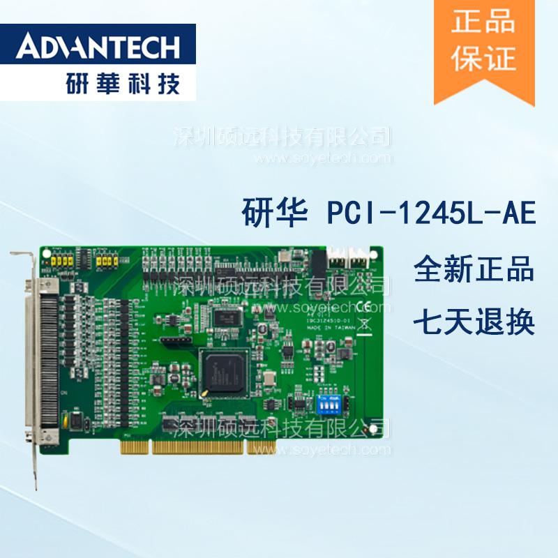 研华 PCI-1245L-AE 四轴PCI接口FPGA架构入门版脉冲运动控制卡