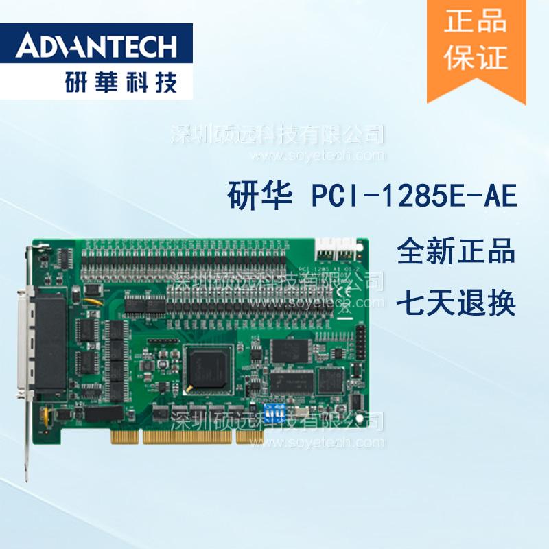 研华 PCI-1285E-AE 八轴PCI接口DSP架构经济版脉冲运动控制卡