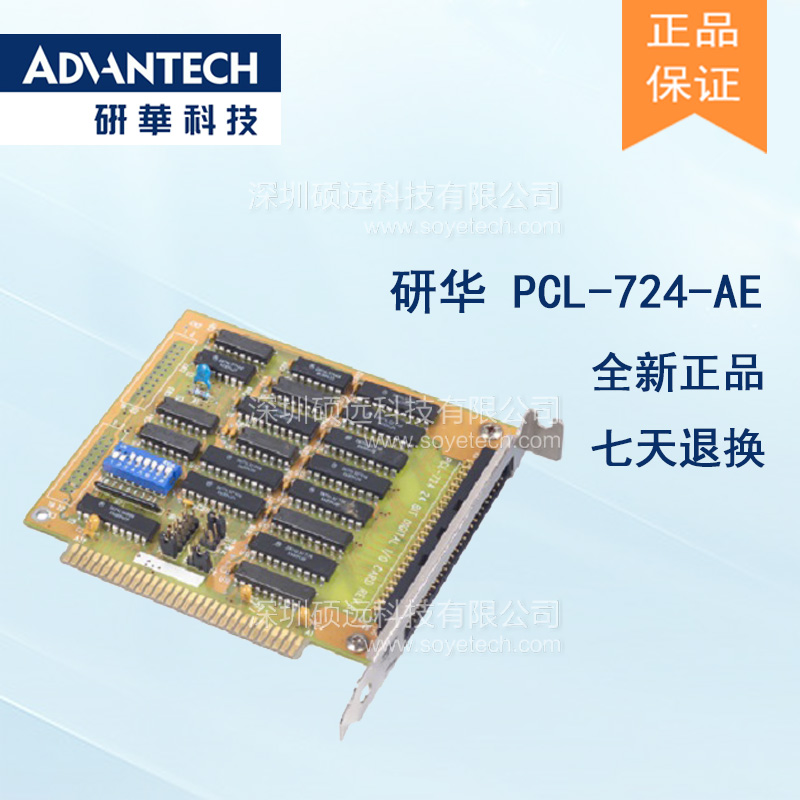 研华PCL-724-AE 24通道TTL数字输入/输出卡