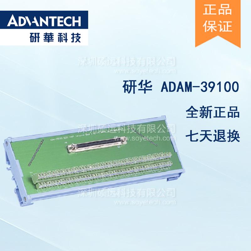 研华 ADAM-39100-AE SCSI-100接线端子,DIN导轨支架