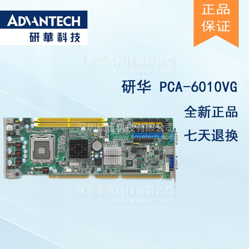 研华PCA-6010VG工控主板 LGA775 Intel®Core™ 2 Duo单板电脑,带双千兆和DVI接口
