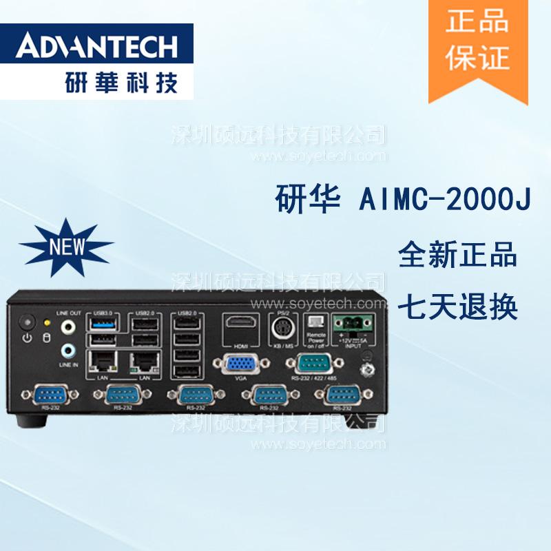 研华 AIMC-2000J-HDA1E 四核J1900模块化无风扇嵌入式原装工控机