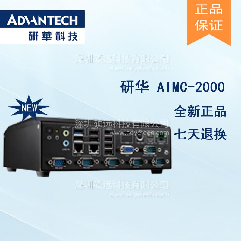 全新研华原装机 AIMC-2000 双显 前置I/O无风扇微型计算机