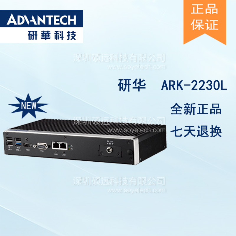 全新研华ARK-2230L Intel Celeron四核 模块化无风扇嵌入式工控机