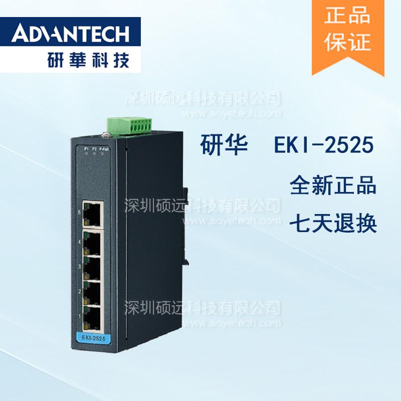 研华 EKI-2525 5端口非网管型工业以太网交换机