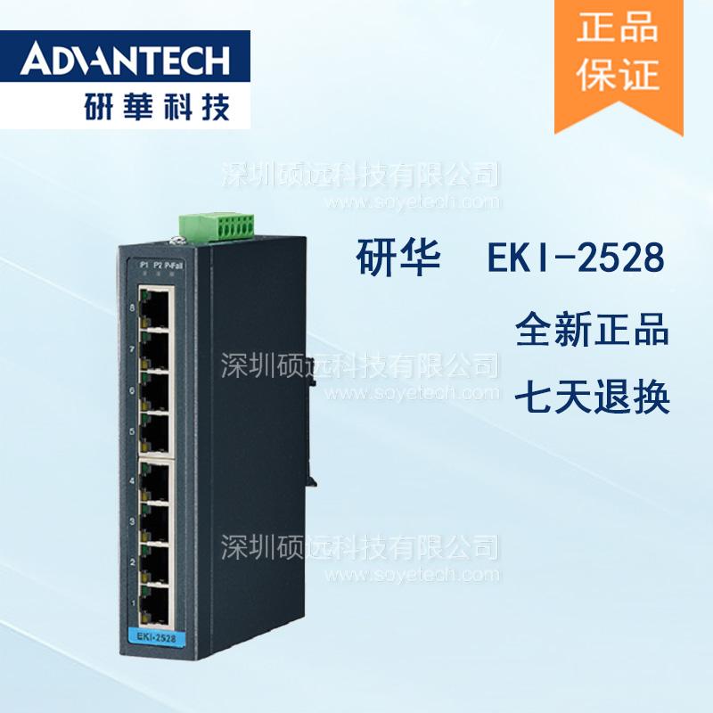 研华 EKI-2528 8端口非网管型工业以太网交换机