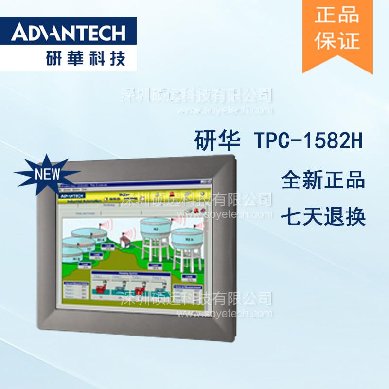 全新研华原装TPC-1582H 15寸XGA 液晶显示器多点触控工业平板电脑