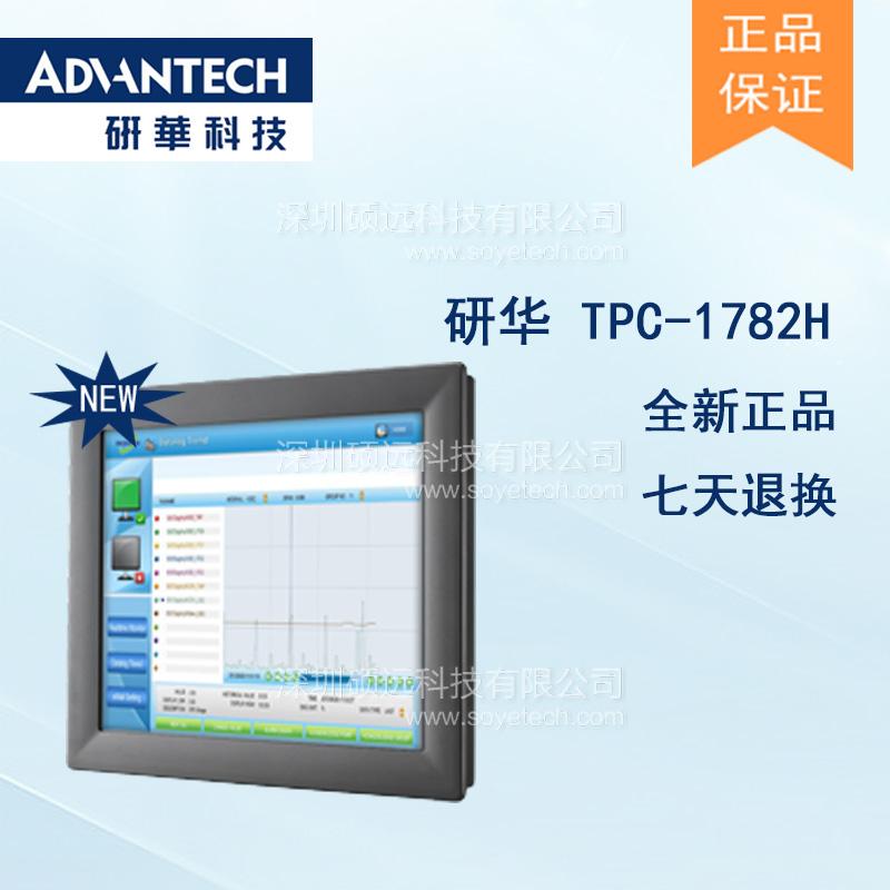 全新研华 TPC-1782H 17寸SXGA 液晶显示器多点触控工业平板电脑