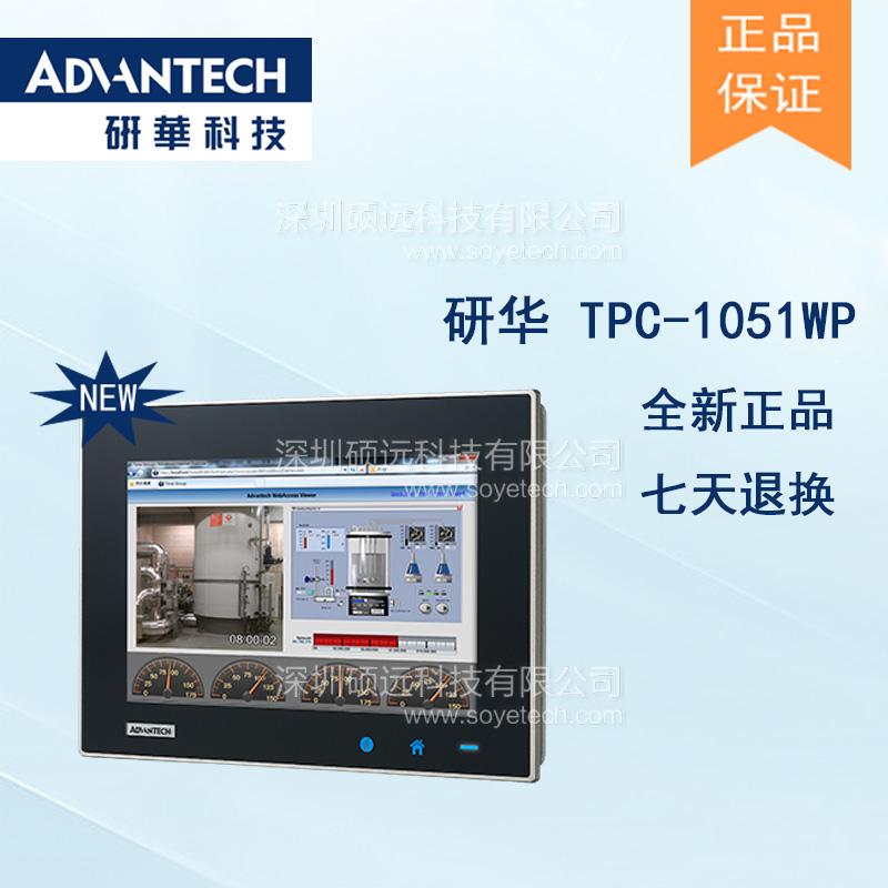 研华TPC-1051WP 10.1寸WXGA TFT 液晶显示器瘦客户端工业平板电脑