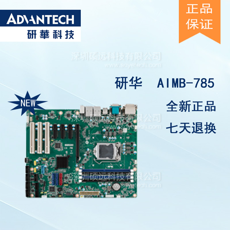研华 AIMB-785 第6代Intel Core i7/i5/i3/Celeron/Pentium ATX工业主板
