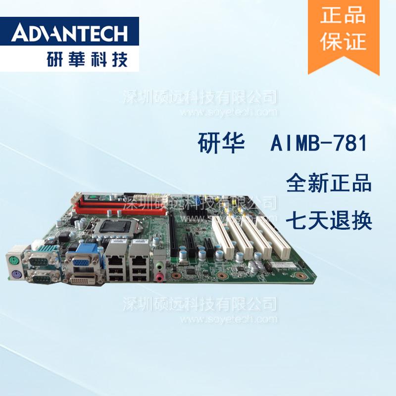 研华原装机AIMB-781 LGA1155 Intel 酷睿 i7/i5/i3/奔腾 ATX母板