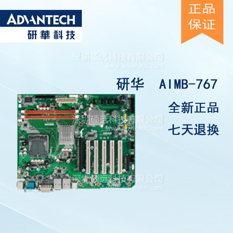 研华原装AIMB-767G2-00A2E 工业主板 LGA775 Intel 酷睿2 四核ATX 母板