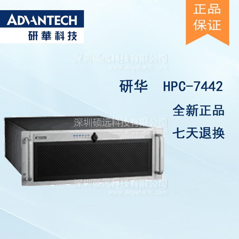 全新研华 HPC-7442 4U 架式/塔式服务器机箱