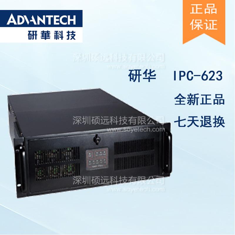 IPC-623 4U 20槽容错式工业控制计算机