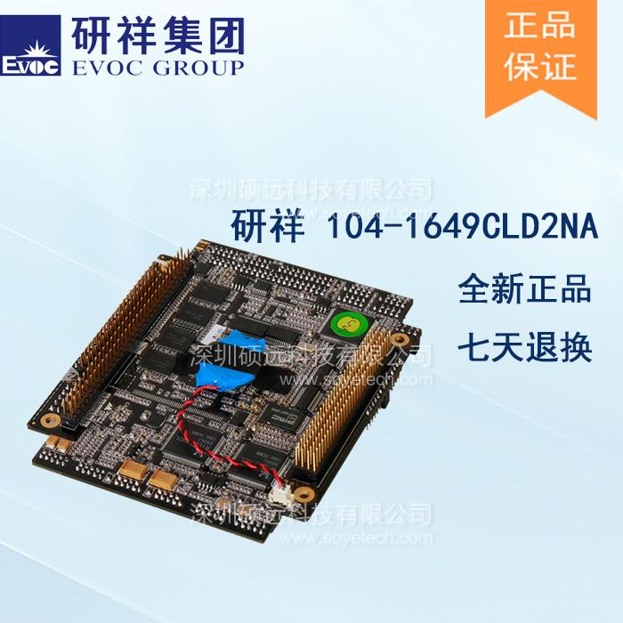 研祥AMD LX800单板电脑带CPU/内存等 104-1649CLD2NA