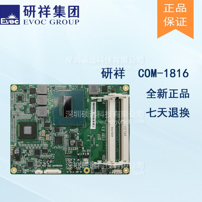 研祥COM EXPRESS单板COM-1816