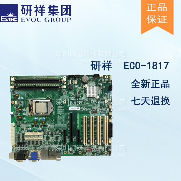 研祥H81/Q87平台ATX结构单板电脑EC0-1817