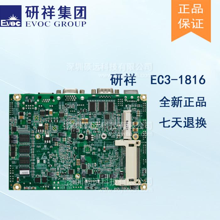 研祥3.5寸第三代凌动系列单板电脑板载 EC3-1816CLD2NA(B)