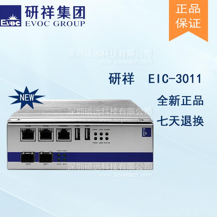 研祥工业控制网络信息安全E3845硬件平台EIC-3011