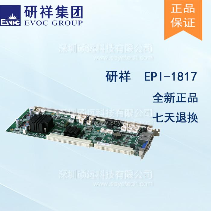 研祥EPI2.0总线全长卡主板EPI-1817