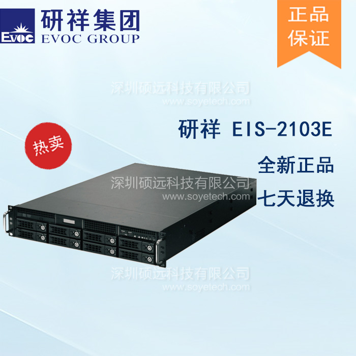 研祥中小型应用EIS-2103E 机架服务器