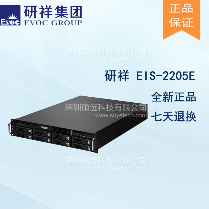 研祥聚焦行业 高效实用EIS-2205E 机架服务器