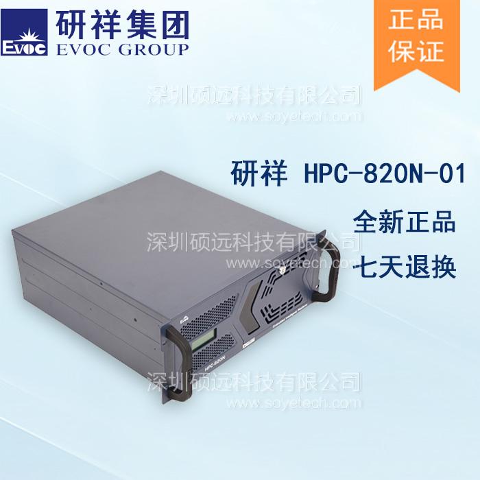 """研祥全新设计第3代4U 19""""标准上架工控整机 HPC-820N-01"""