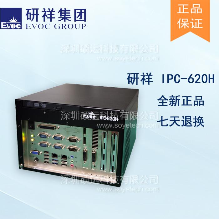 研祥小型紧凑型壁挂整机 IPC-620H