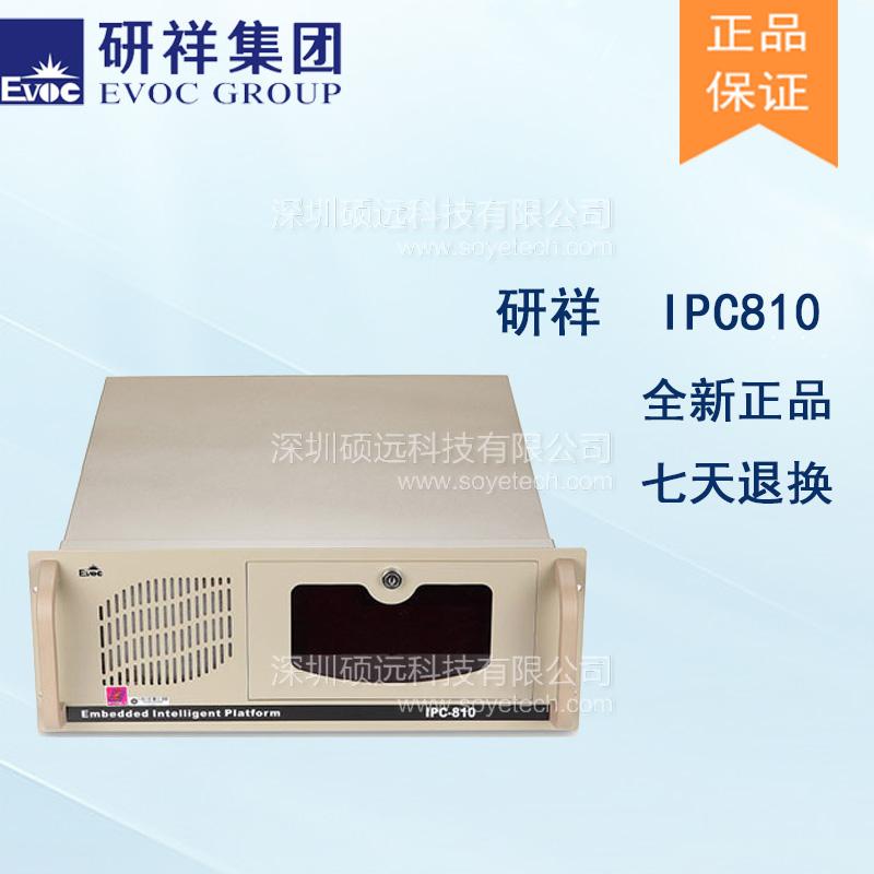 标准4U研祥工控机IPC-810/EC0-1816/EC0-1817/EC0-1815
