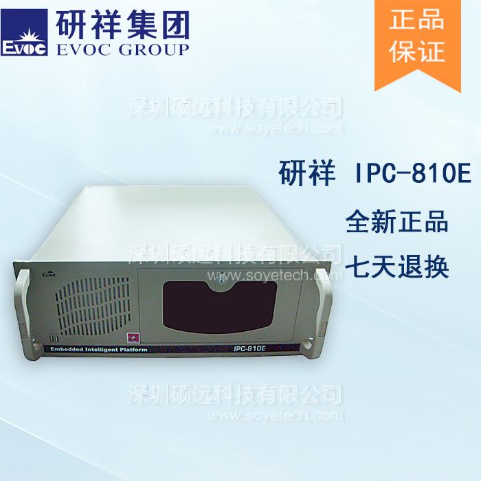 研祥工控机IPC-810E/EC0-1816/EC0-1817/EC0-1815/EC0-1818 经典高性价比4U 19寸 标准上架整机
