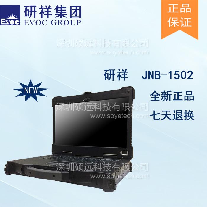 研祥15.6寸镁合金加固笔记本JNB-1502