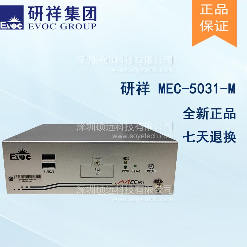 研祥无风扇低功耗高性能嵌入式整机MEC-5031-M