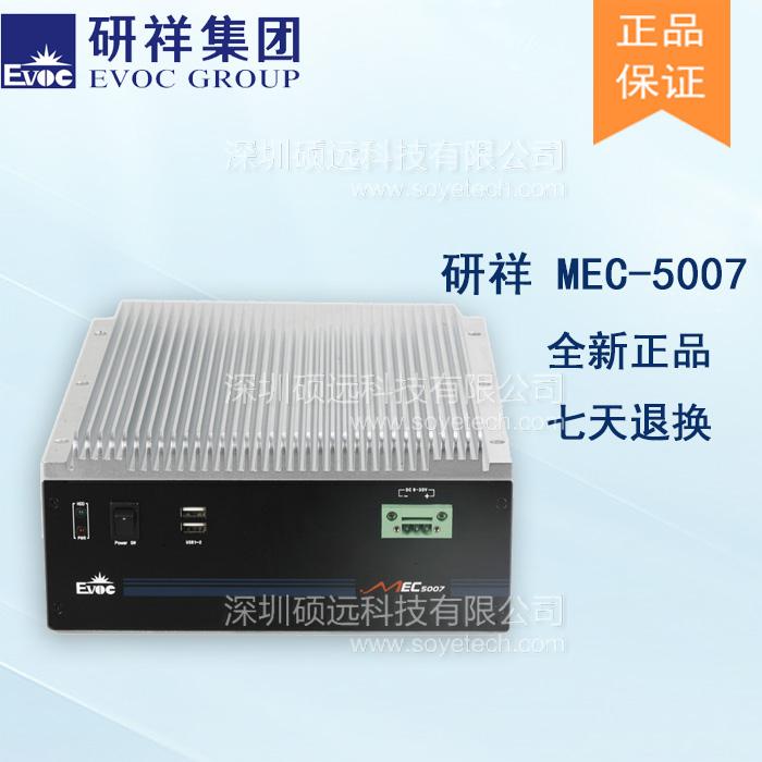 研祥低功耗无风扇高性能嵌入式工控机MEC-5007