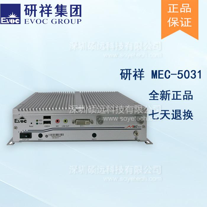 研祥低功耗无风扇高效能嵌入式工控机 MEC-5031
