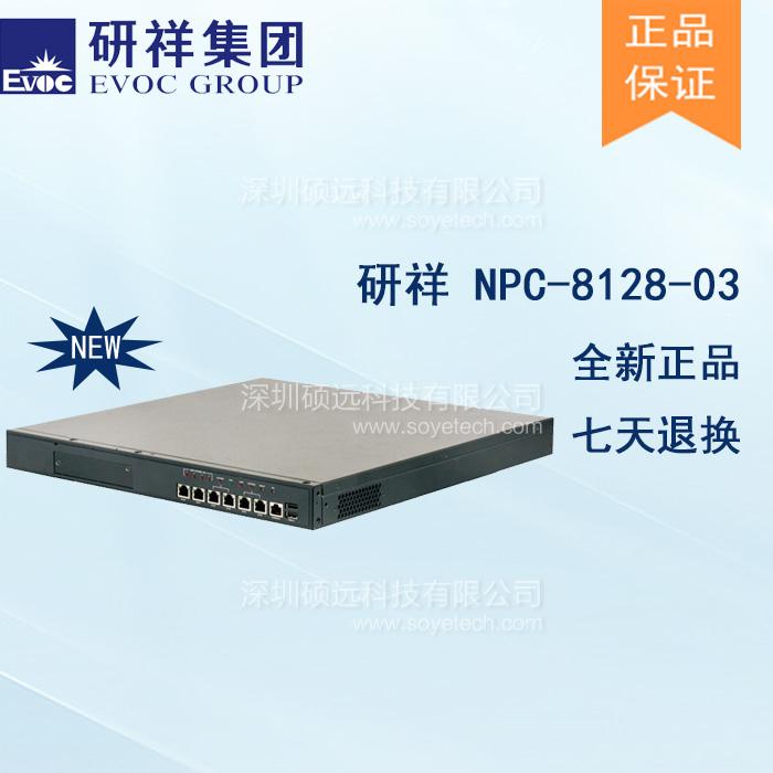研祥H110/C236主流网络硬件应用平台NPC-8128-03