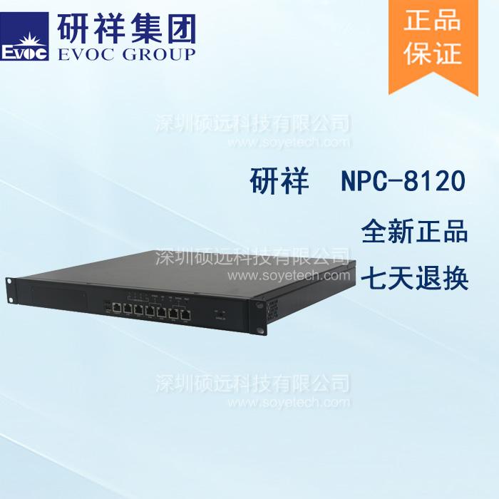研祥1U上架低功耗网络应用平台NPC-8120