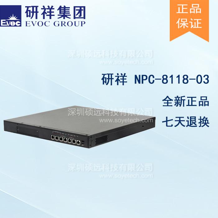 研祥1U上架主流网络应用平台NPC-8118-03
