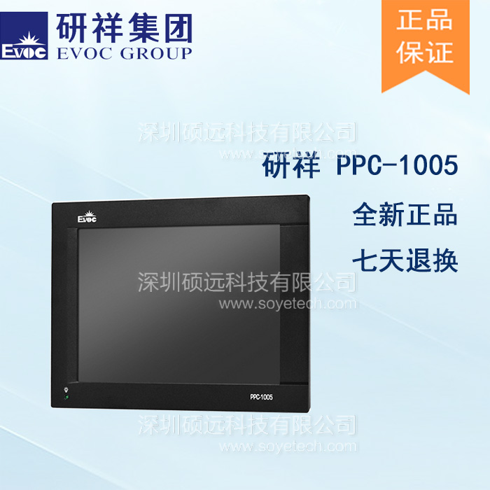 研祥10.4寸LCD高亮度 低功耗 无风扇工业平板电脑PPC-1005