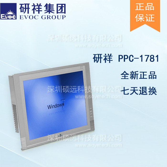 研祥17寸多功能工业平板电脑 PPC-1781