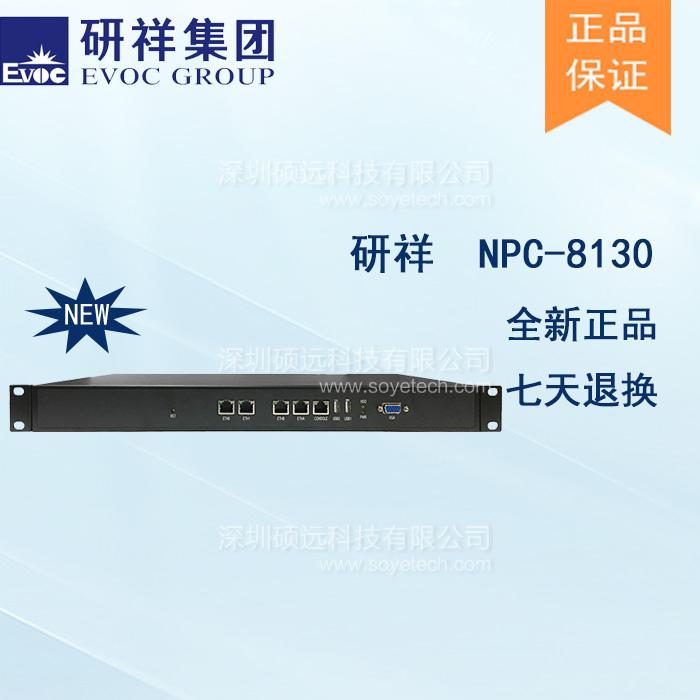 研祥1U上架低功耗网络应用平台NPC-8130