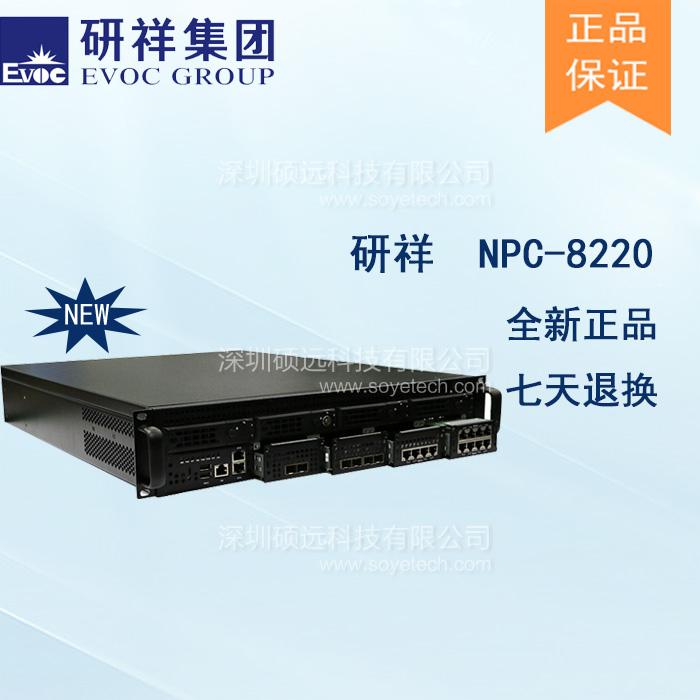 研祥标准 2U 上架高性能网络应用平台NPC-8220